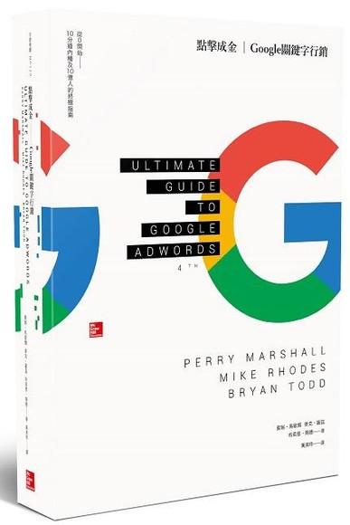 點擊成金:Google關鍵字行銷