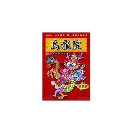 烏龍院:20年典藏紀念版