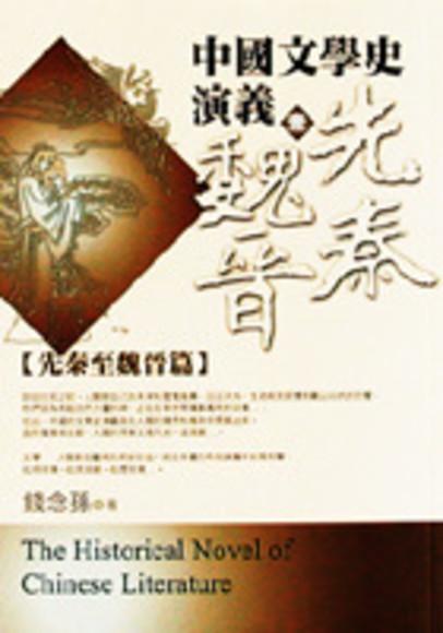 中國文學史演義(壹)