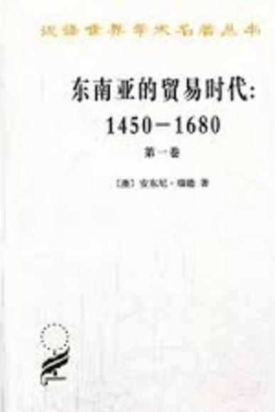 东南亚的贸易时代 1450-1680年(第一卷)