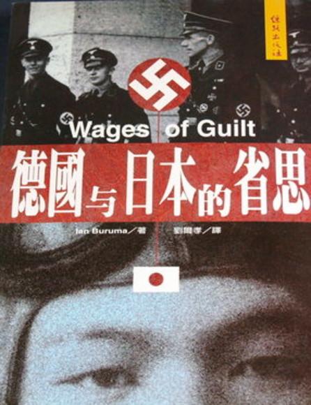 德國與日本的省思