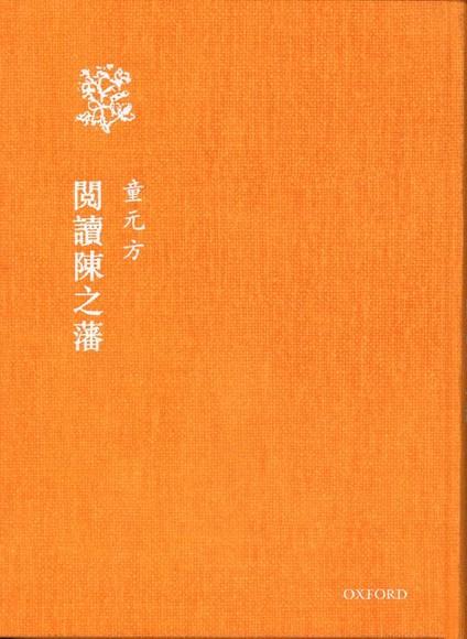 閱讀陳之藩