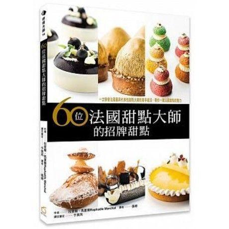60位法國甜點大師的招牌甜點