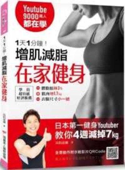 1天1分鐘!增肌減脂在家健身:9000萬人都在學!日本第一健身youtuber教你4週減掉7kg!(全書動作附影片示範QRCode)