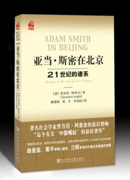 亚当.斯密在北京