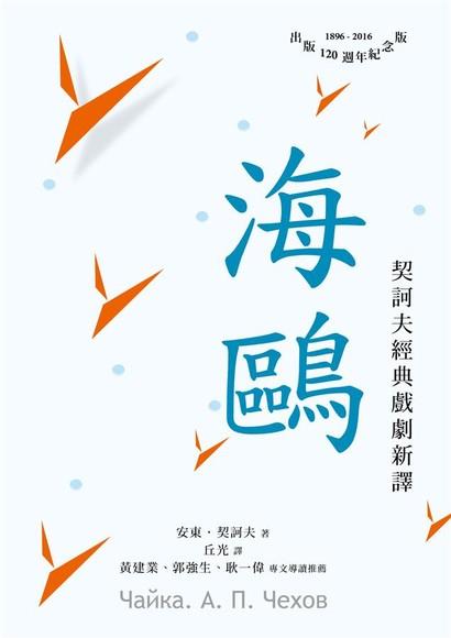 海鷗:契訶夫經典戲劇新譯