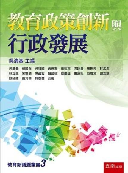 教育政策創新與行政發展