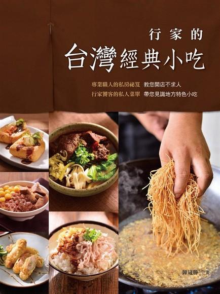 行家的臺灣經典小吃