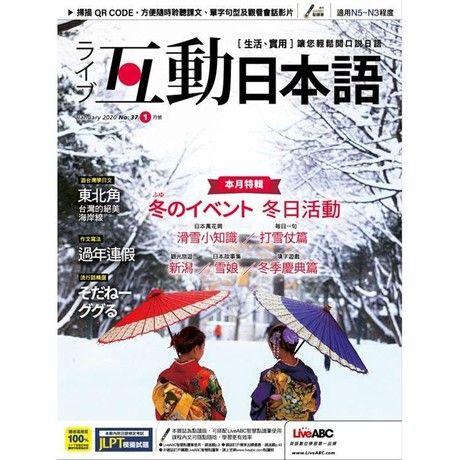 互動日本語(課文朗讀版) 1月號/2020 第37期