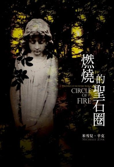 燃燒的聖石圈(預言的姊妹系列3)