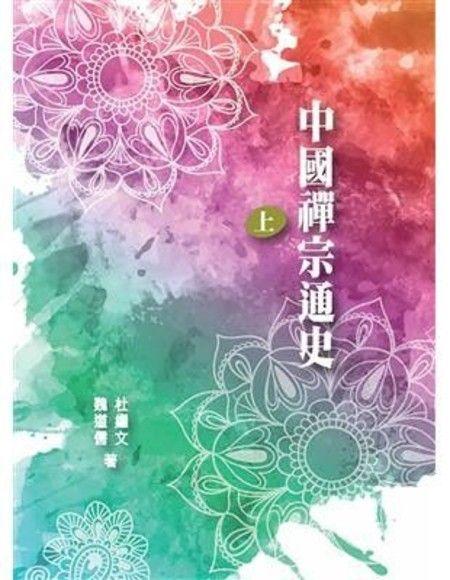 中國禪宗通史(上冊)