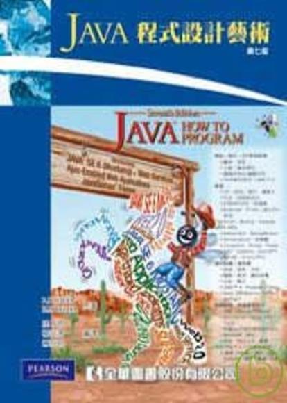 JAVA程式設計藝術(第七版)(附工具軟體光碟片)