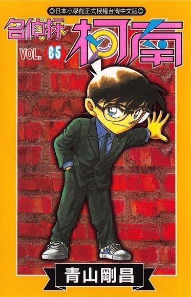 名偵探柯南(65)
