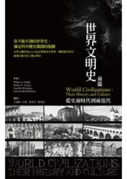 世界文明史 前篇:從史前時代到前近代 World Civilizations:Their History and Culture