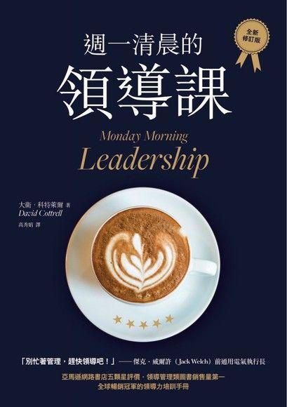 週一清晨的領導課(全新修訂版)
