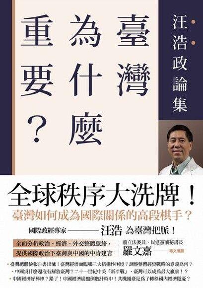 臺灣為什麼重要?──汪浩政論集