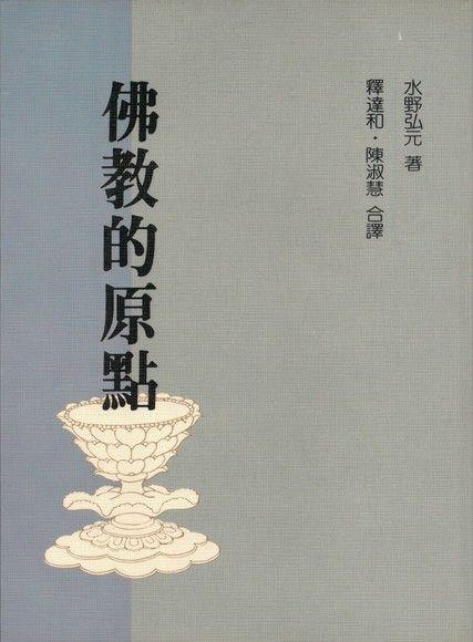 佛教的原點