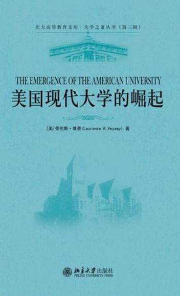 美国现代大学的崛起