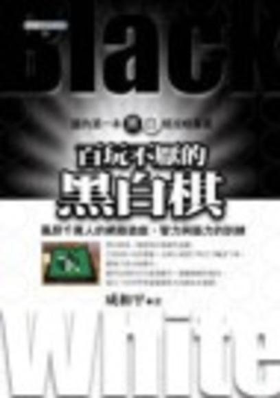 百玩不厭的黑白棋《國內第一本黑白棋攻略專書》(平裝)