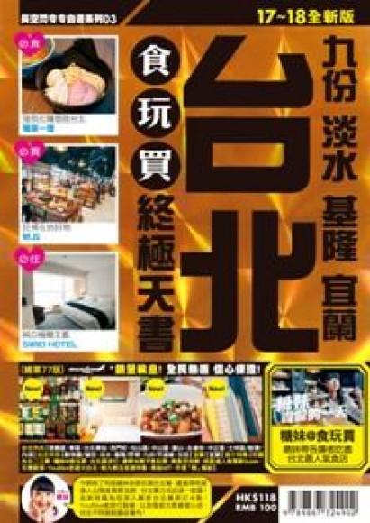 台北食玩買終極天書 (2017-18)