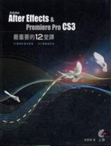 After Effects & Premiere Pro CS3最重要的12堂課
