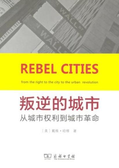 叛逆的城市