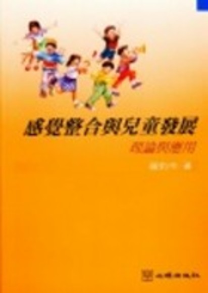 感覺整合與兒童發展-理論與應用