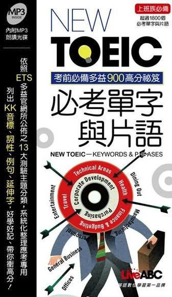 NEW TOEIC必考單字與片語: 考前必備多益900高分祕笈
