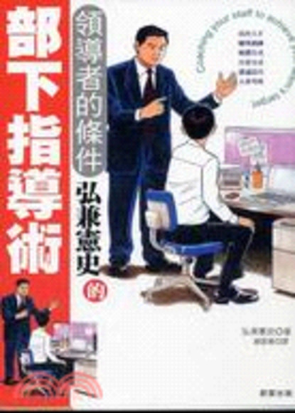 弘兼憲史的部下指導術