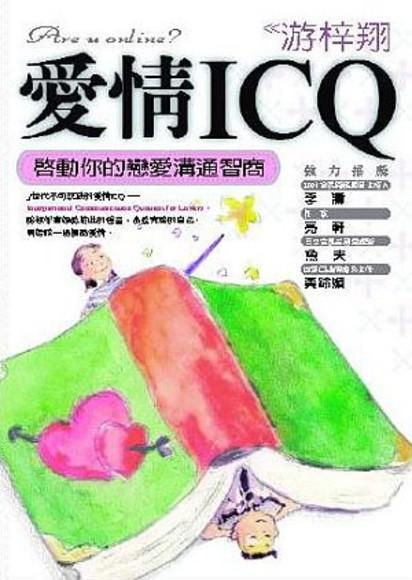 愛情ICQ