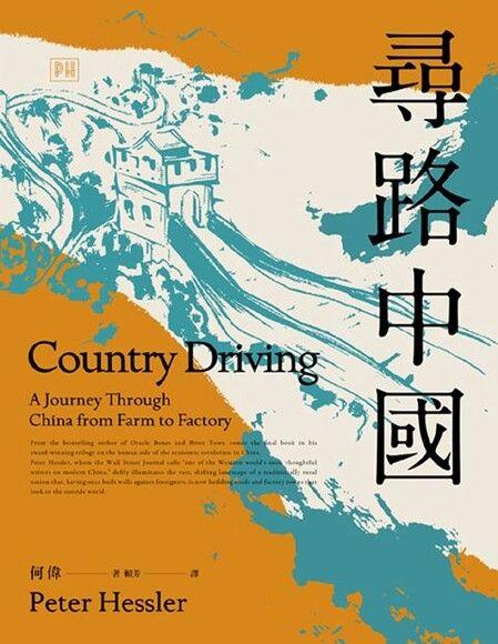 尋路中國:非虛構寫作大師、《紐約客》記者何偉的「中國三部曲」之3(全新修訂版)
