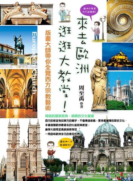 來去歐洲,逛逛大教堂:版畫大師帶你全覽西方宗教藝術(軟精裝)