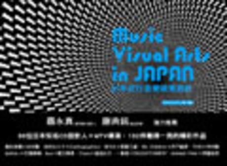 日本流行音樂視覺設計(平裝)