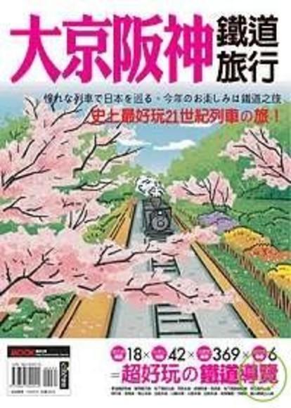 大京阪神鐵道旅行