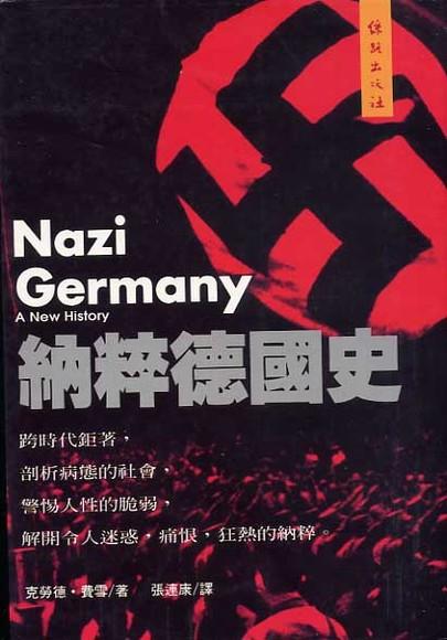 納粹德國史