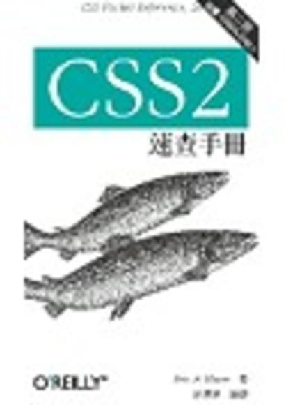 CSS 速查手冊