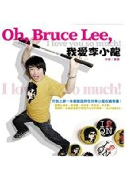 我愛李小龍(Oh, Bruce Lee, I love you so much!)(平裝)