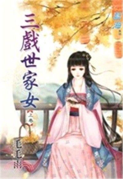 三戲世家女(上)