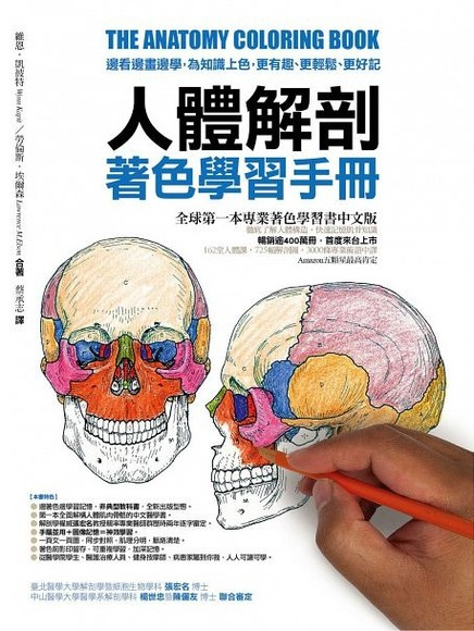 人體解剖著色學習手冊