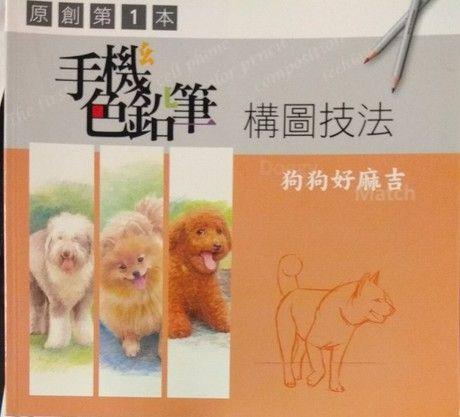 手機色鉛筆構圖技法—狗狗好麻吉