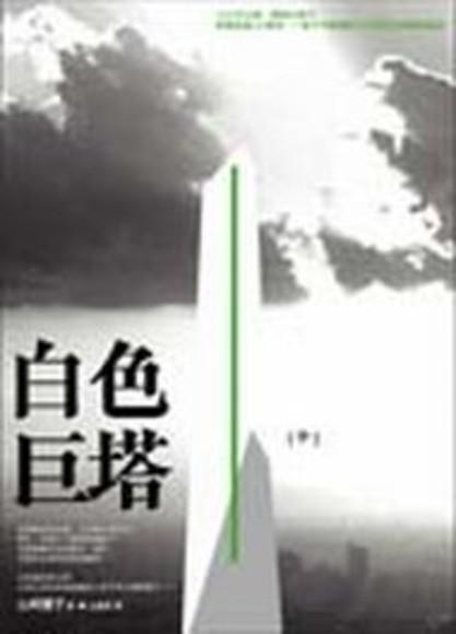 白色巨塔[中]