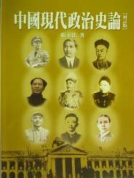 中國現代政治史論