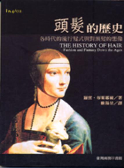 頭髮的歷史(The History Of Hair)
