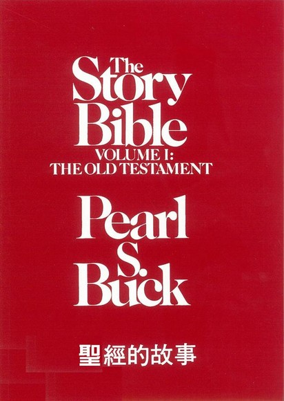 The Story Bible, Volume 1