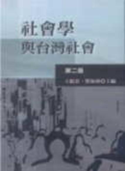 社會學與台灣社會