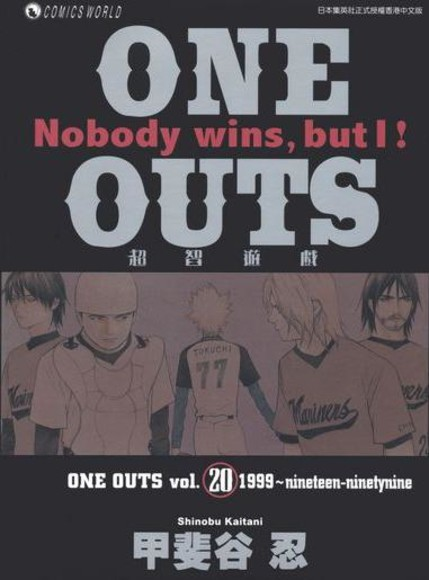ONE OUTS 超智遊戲 20