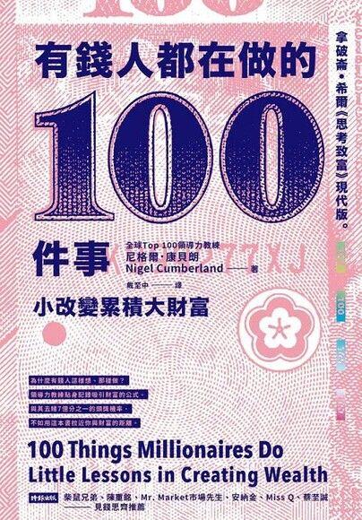 有錢人都在做的100件事:小改變累積大財富