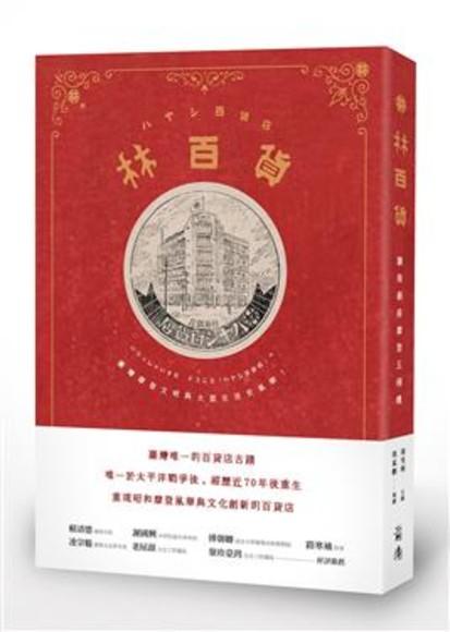 林百貨:臺南銀座摩登五棧樓