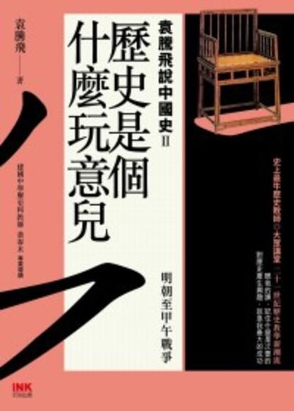 歷史是個什麼玩意兒 袁騰飛說中國史Ⅱ:明朝至甲午戰爭(第2冊:平裝)