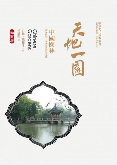 天地一園:中國園林